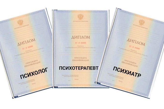 Психиатр или психотерапевт диплом